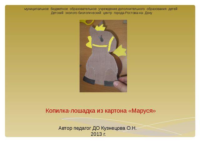 Копилка-лошадка из картона «Маруся» муниципальное бюджетное образовательное...