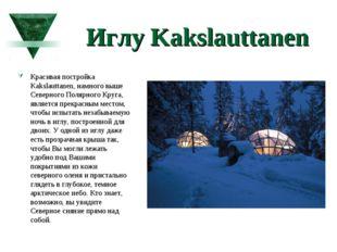 Иглу Kakslauttanen Красивая постройка Kakslauttanen, намного выше Северного П