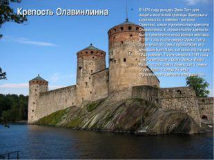 В 1475 году рыцарь Эрик Тотт для защиты восточной границы Шведского королевс