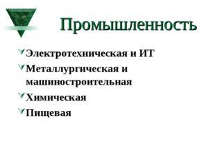 Промышленность Электротехническая и ИТ Металлургическая и машиностроительная