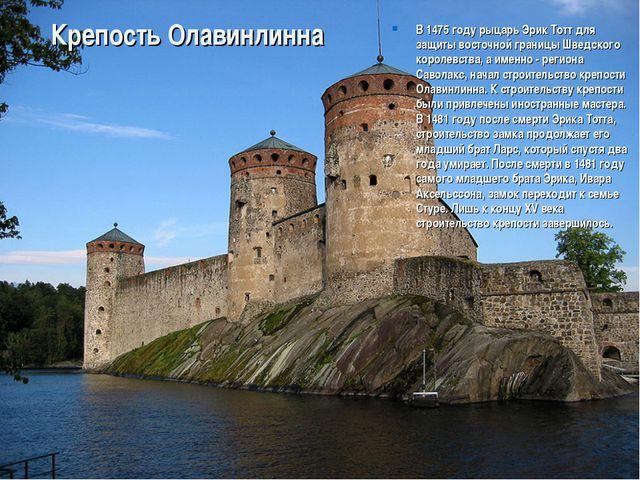 В 1475 году рыцарь Эрик Тотт для защиты восточной границы Шведского королевс...