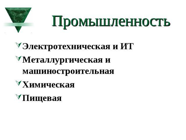 Промышленность Электротехническая и ИТ Металлургическая и машиностроительная...