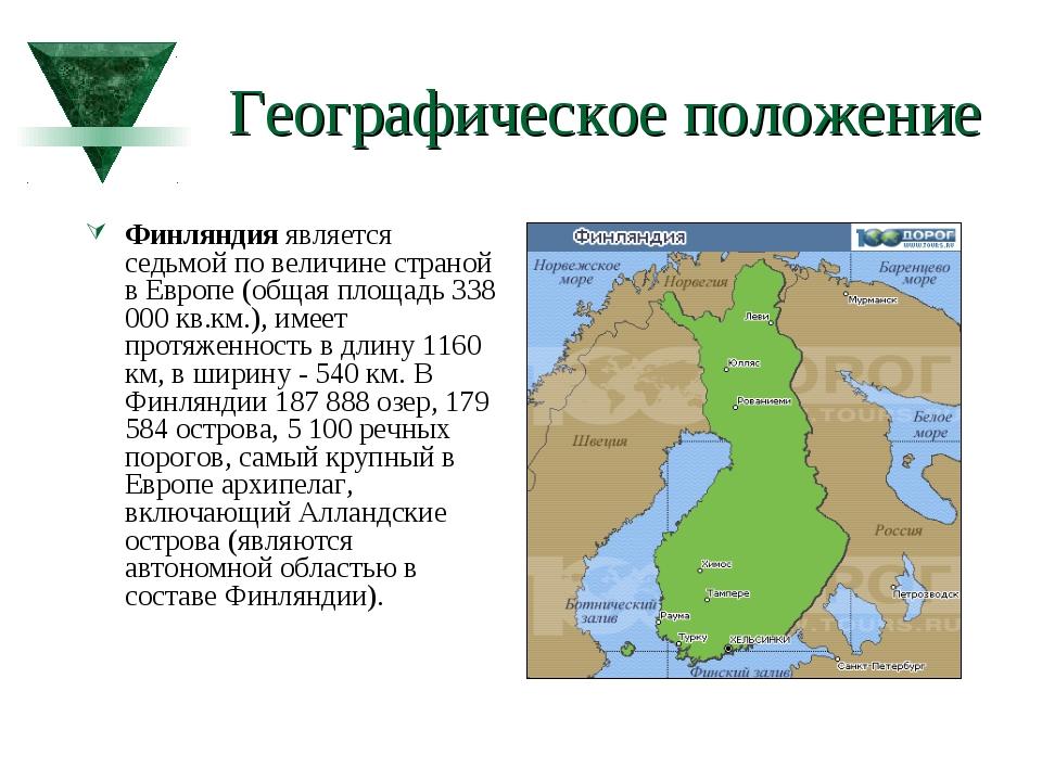 Географическое положение Финляндия является седьмой по величине страной в Евр...
