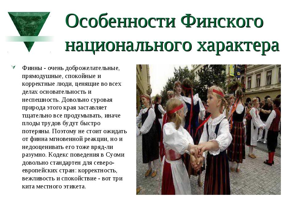 Особенности Финского национального характера Финны - очень доброжелательные,...