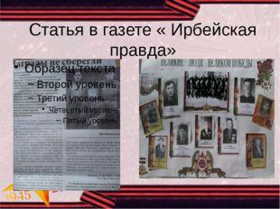 Статья в газете « Ирбейская правда»