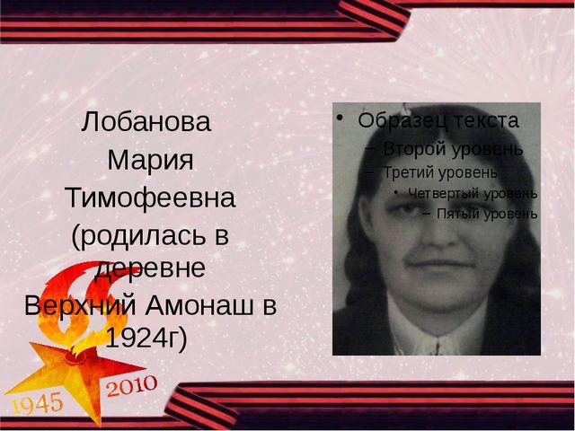 Лобанова Мария Тимофеевна (родилась в деревне Верхний Амонаш в 1924г)