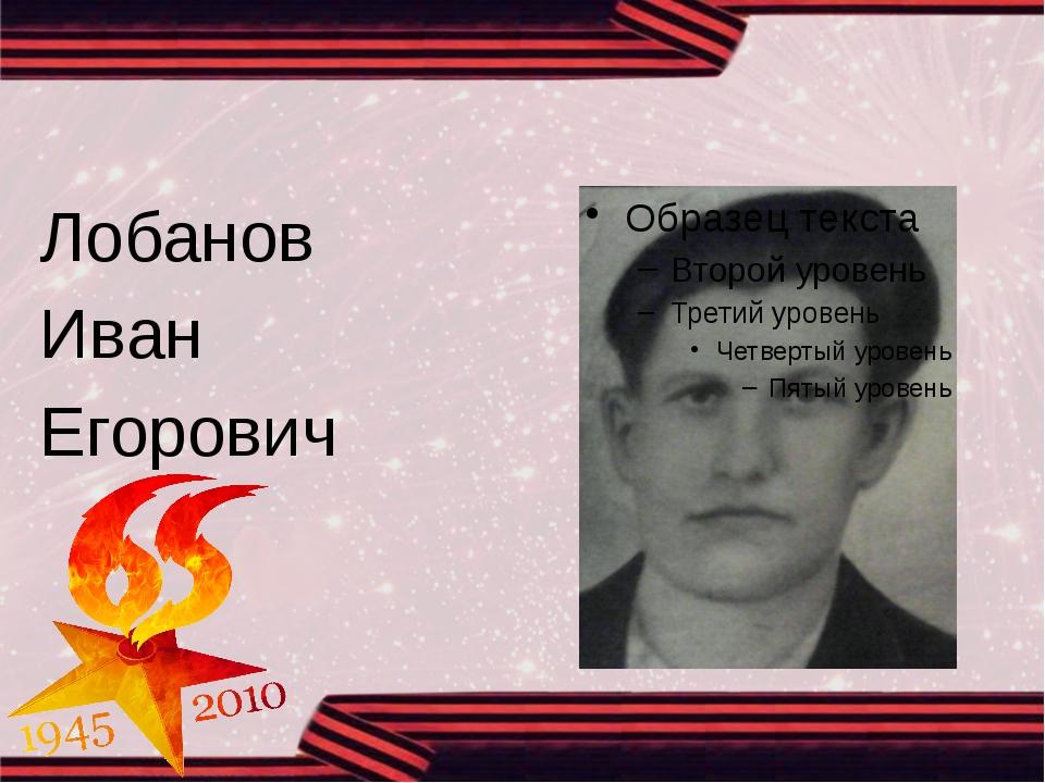Лобанов Иван Егорович