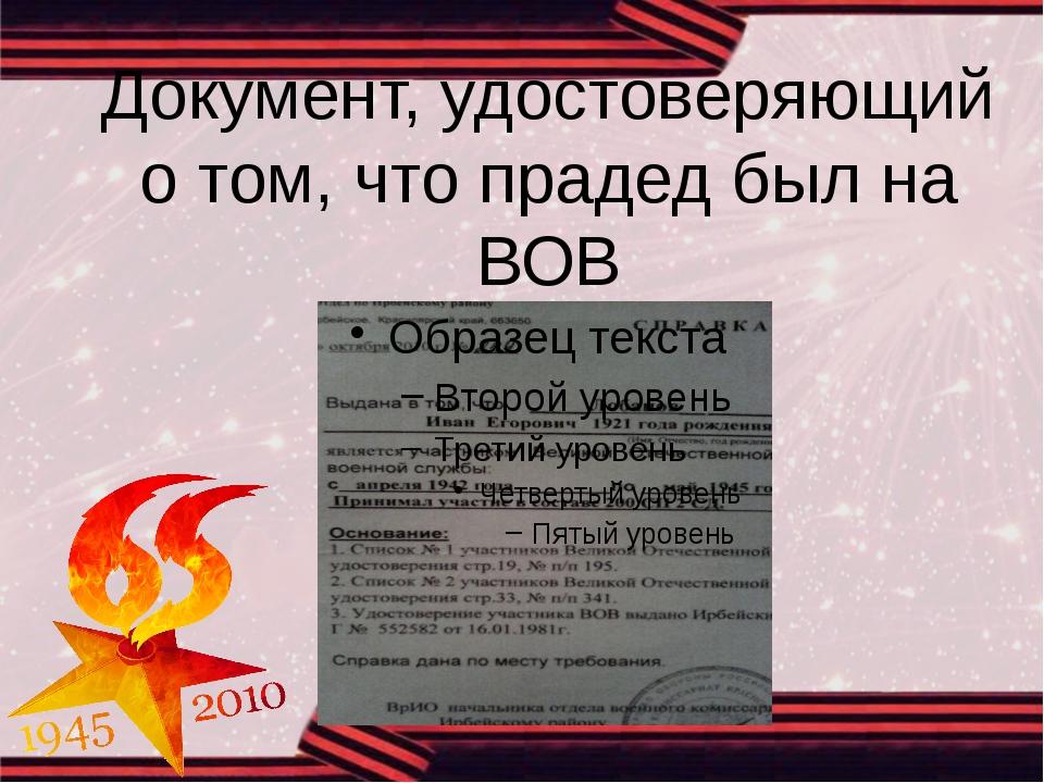 Документ, удостоверяющий о том, что прадед был на ВОВ