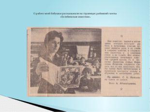 О работе моей бабушки рассказывали на страницах районной газеты «Белебеевски