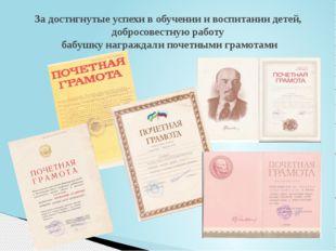 За достигнутые успехи в обучении и воспитании детей, добросовестную работу ба