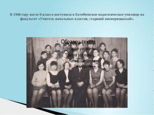 В 1968 году после 8 класса поступила в Белебеевское педагогическое училище н