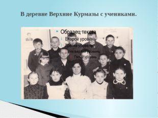 В деревне Верхние Курмазы с учениками.