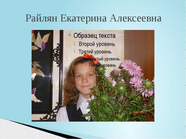 Райлян Екатерина Алексеевна