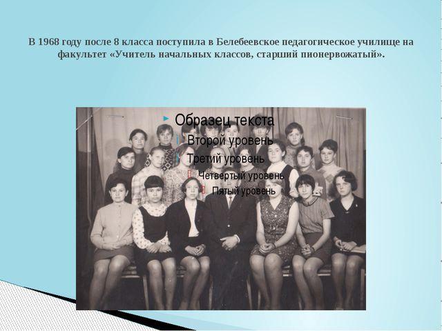 В 1968 году после 8 класса поступила в Белебеевское педагогическое училище н...