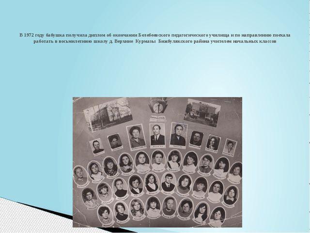 В 1972 году бабушка получила диплом об окончании Белебеевского педагогическо...