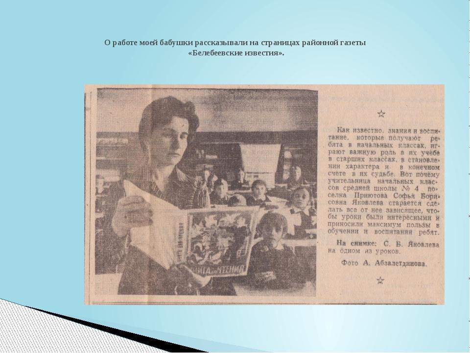 О работе моей бабушки рассказывали на страницах районной газеты «Белебеевски...