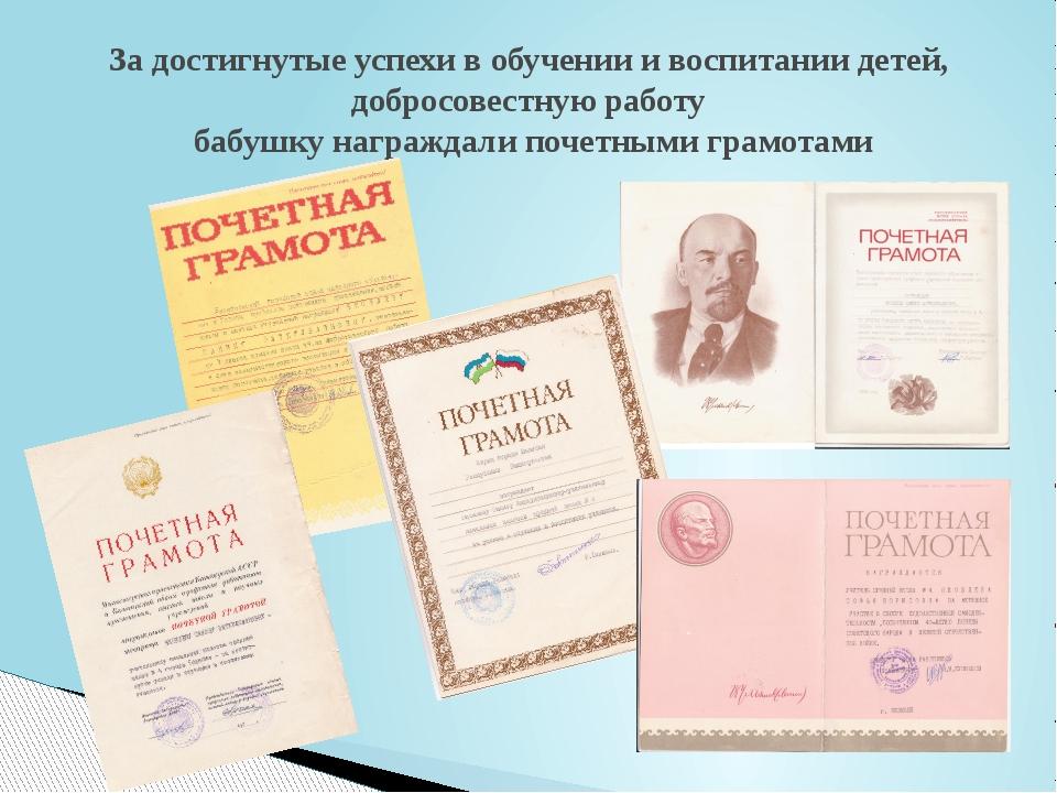 За достигнутые успехи в обучении и воспитании детей, добросовестную работу ба...