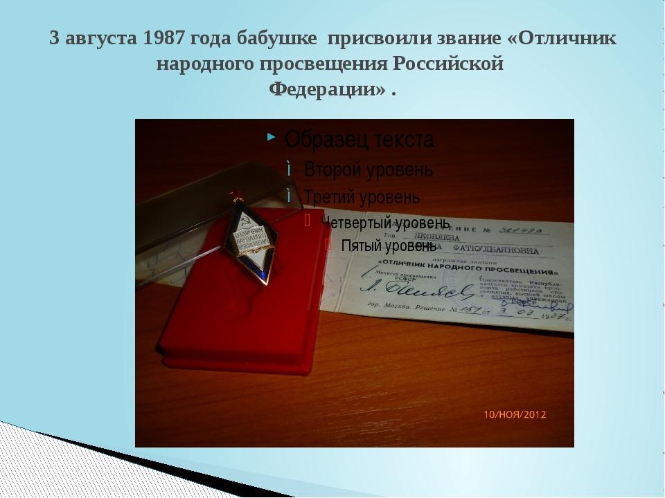 3 августа 1987 года бабушке присвоили звание «Отличник народного просвещения...