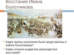Восстание Ивана Болотникова Какие группы населения были представлены в войске