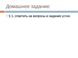 Домашнее задание: § 1, ответить на вопросы и задания устно