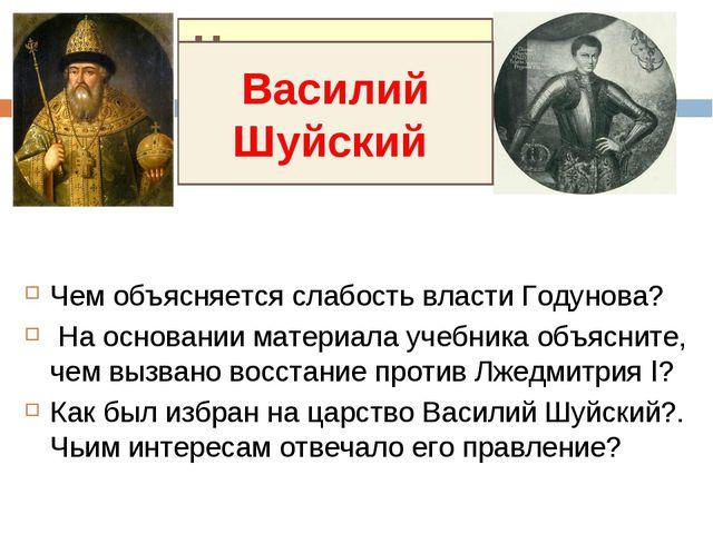 Царствование Лжедмитрия I Чем объясняется слабость власти Годунова? На основа...
