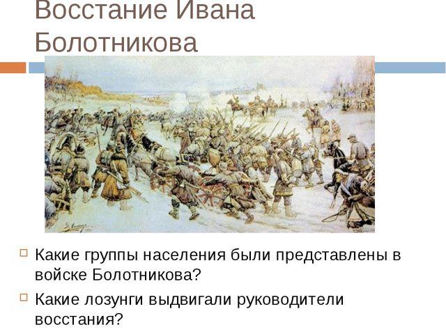 Восстание Ивана Болотникова Какие группы населения были представлены в войске...