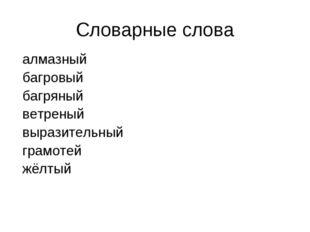 Словарные слова алмазный багровый багряный ветреный выразительный грамотей жё