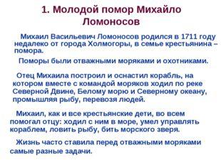 1. Молодой помор Михайло Ломоносов Поморы были отважными моряками и охотникам
