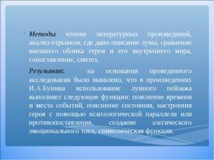 Методы: чтение литературных произведений, анализ отрывков, где дано описание