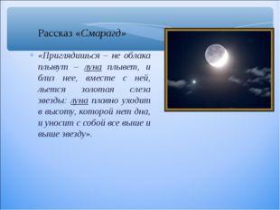 Рассказ «Смарагд» «Приглядишься – не облака плывут – луна плывет, и близ нее,