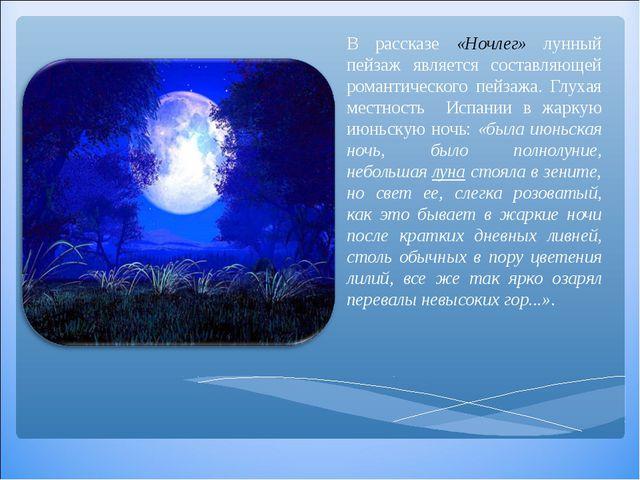 В рассказе «Ночлег» лунный пейзаж является составляющей романтического пейзаж...