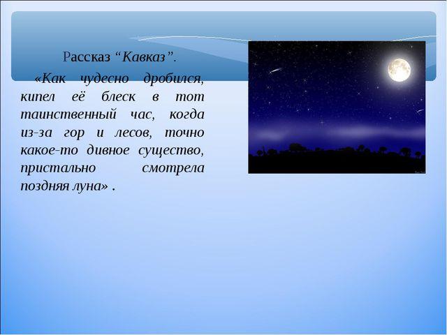 """Рассказ """"Кавказ"""". «Как чудесно дробился, кипел её блеск в тот таинственный ч..."""