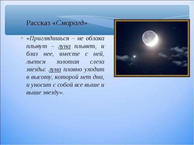 Рассказ «Смарагд» «Приглядишься – не облака плывут – луна плывет, и близ нее,...