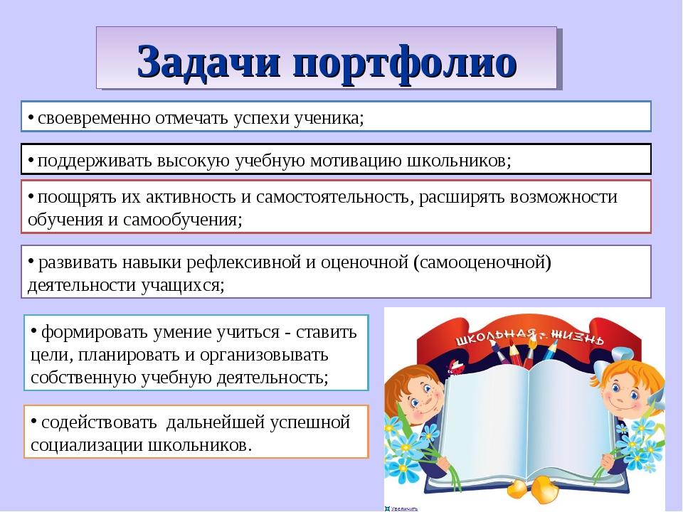 Задачи портфолио своевременно отмечать успехи ученика; формировать умение учи...