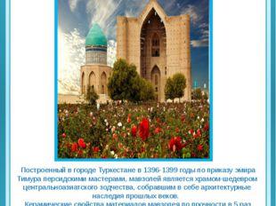 Мавзолей Ходжи Ахмета Яссави Построенный в городе Туркестане в 1396-1399 год