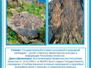 Статус: Государственный историко-культурный и природный заповедник – музей «