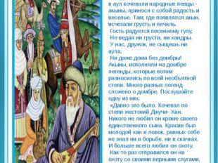 ЛЕГЕНДА О ДОМБРЕ Казахи вели кочевой образ жизни и в пути большие инструмент