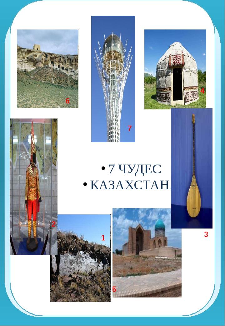 7777 7 ЧУДЕС КАЗАХСТАНА 1 2 3 4 5 6 7