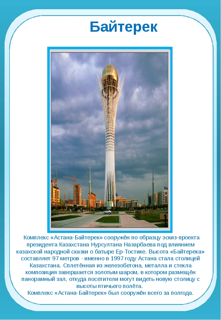 Комплекс «Астана-Байтерек» сооружён по образцу эскиз-проекта президента Каза...