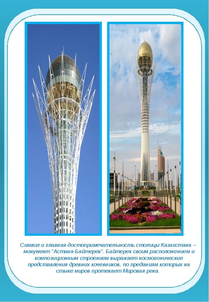 """Символ и главная достопримечательность столицы Казахстана – монумент """"Астана..."""