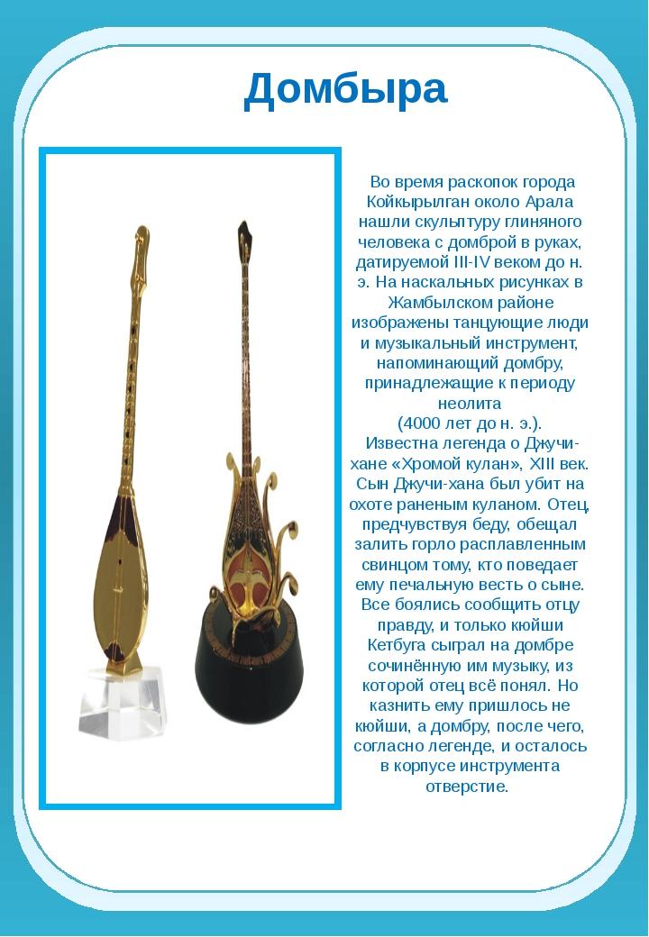 Домбыра Во время раскопок города Койкырылган около Арала нашли скульптуру гл...
