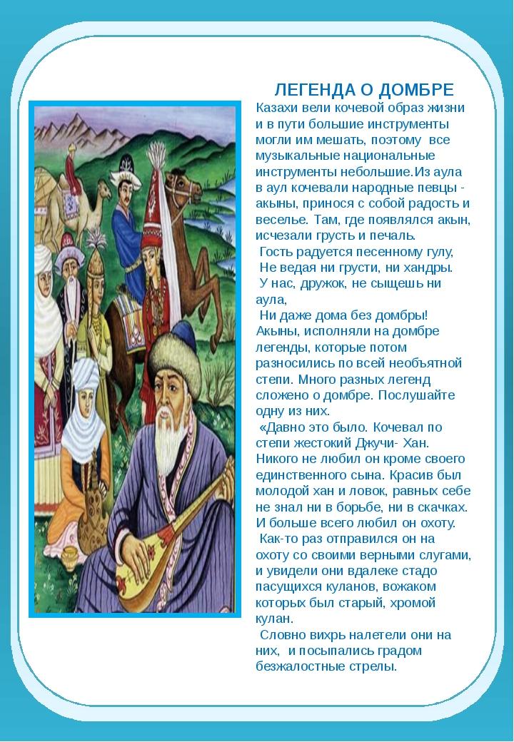 ЛЕГЕНДА О ДОМБРЕ Казахи вели кочевой образ жизни и в пути большие инструмент...