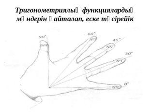 Тригонометриялық функциялардың мәндерін қайталап, еске түсірейік