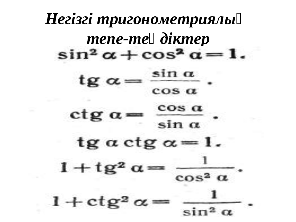 Негізгі тригонометриялық тепе-теңдіктер