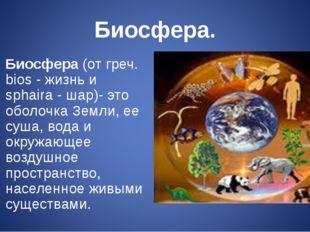 Биосфера. Биосфера(от греч. bios - жизнь и sphaira - шар)- это оболочка Земл