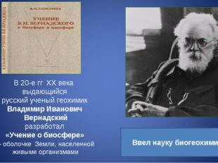 В 20-е гг ХХ века выдающийся русский ученый геохимик Владимир Иванович Вернад