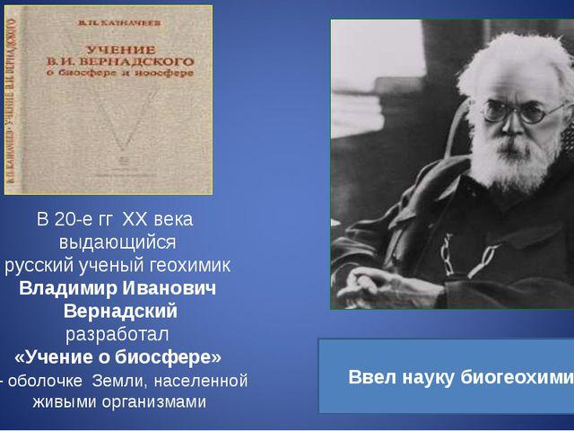 В 20-е гг ХХ века выдающийся русский ученый геохимик Владимир Иванович Вернад...