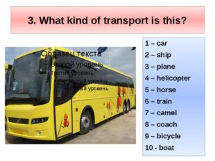 3. What kind of transport is this? 1 – car 2 – ship 3 – plane 4 – helicopter
