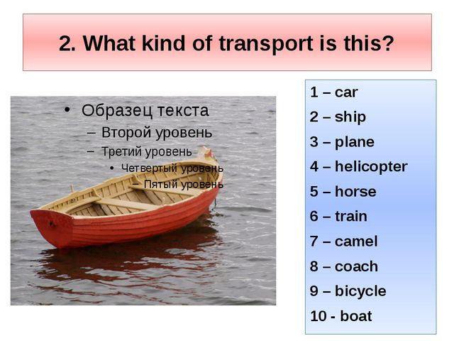 2. What kind of transport is this? 1 – car 2 – ship 3 – plane 4 – helicopter...