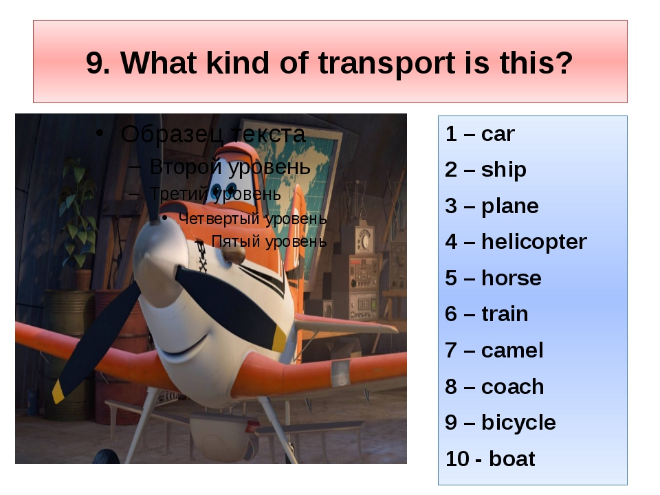 9. What kind of transport is this? 1 – car 2 – ship 3 – plane 4 – helicopter...